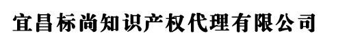 宜昌商标注册_代理_申请